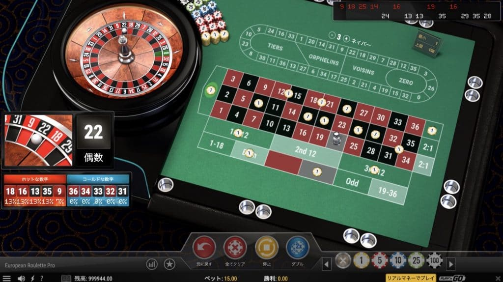 PnG European Roulette Proのプレイ画面