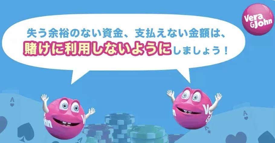 ベラジョンカジノのギャンブル依存症対策アナウンス